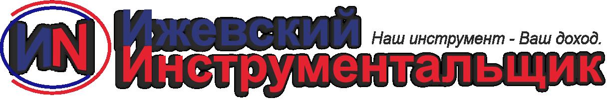 ООО Ижевский Инструментальщик